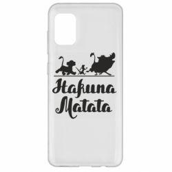 Чохол для Samsung A31 Hakuna Matata