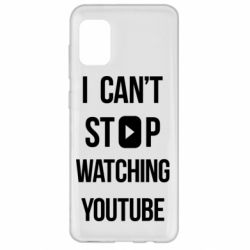 Чохол для Samsung A31 I can't stop watching youtube