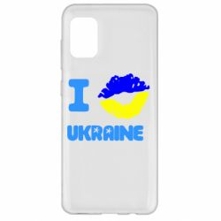 Чохол для Samsung A31 I kiss Ukraine