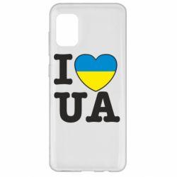 Чехол для Samsung A31 I love UA