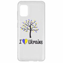 Чехол для Samsung A31 I love Ukraine дерево