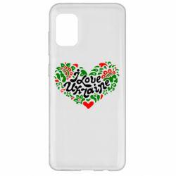 Чохол для Samsung A31 I love Ukraine heart