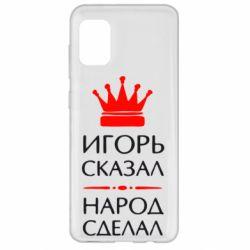 Чехол для Samsung A31 Игорь сказал - народ сделал
