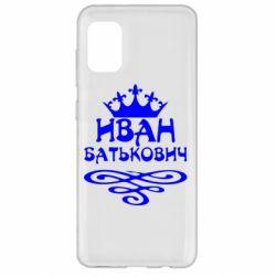 Чехол для Samsung A31 Иван Батькович
