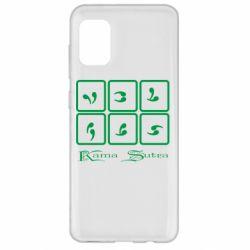 Чохол для Samsung A31 Kama Sutra пози