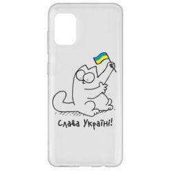 Чехол для Samsung A31 Кіт Слава Україні!