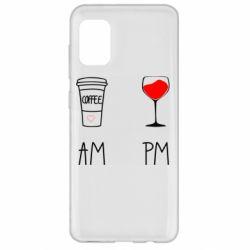 Чохол для Samsung A31 Кофе и бокал с вином