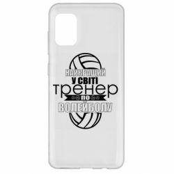 Чохол для Samsung A31 Найкращий Тренер По Волейболу