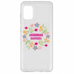 Чохол для Samsung A31 Улюблена бабуся і красиві квіточки