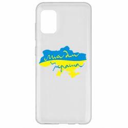 Чехол для Samsung A31 Мій дім - Україна!