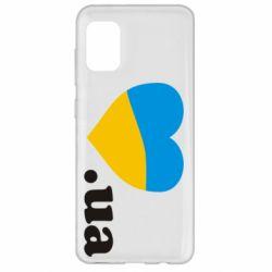Чохол для Samsung A31 Народився в Україні