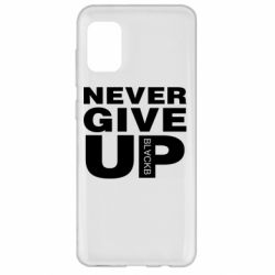 Чехол для Samsung A31 Never give up 1