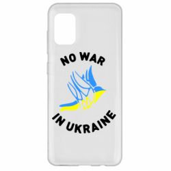 Чехол для Samsung A31 No war in Ukraine