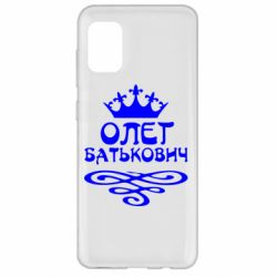 Чохол для Samsung A31 Олег Батькович