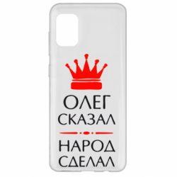 Чохол для Samsung A31 Олег сказав - народ зробив
