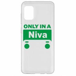 Чехол для Samsung A31 Only Niva