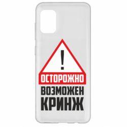 Чехол для Samsung A31 Осторожно возможен кринж