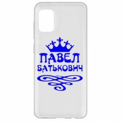 Чохол для Samsung A31 Павло Батькович