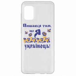 Чохол для Samsung A31 Пишаюся тім, що я Українець