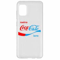 Чехол для Samsung A31 Пийте Coca, іжте Сало