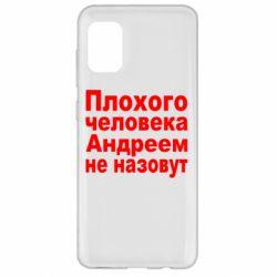 Чехол для Samsung A31 Плохого человека Андреем не назовут