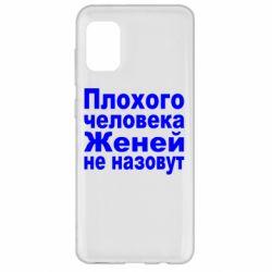 Чехол для Samsung A31 Плохого человека Женей не назовут