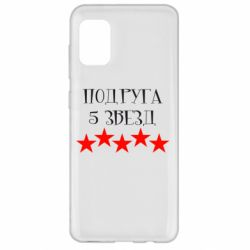 Чехол для Samsung A31 Подруга 5 звезд