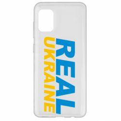 Чехол для Samsung A31 Real Ukraine