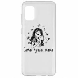 Чохол для Samsung A31 Найкраща мама