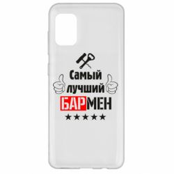 Чехол для Samsung A31 Самый лучший Бармен