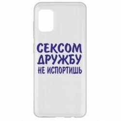 Чехол для Samsung A31 СЕКСОМ ДРУЖБУ НЕ ИСПОРТИШЬ