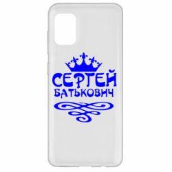 Чохол для Samsung A31 Сергій Батькович