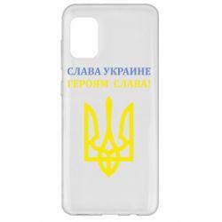 Чехол для Samsung A31 Слава Украине! Героям слава!