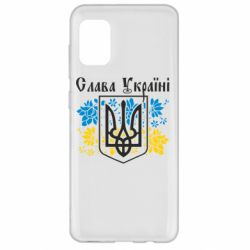 Чохол для Samsung A31 Слава Україні