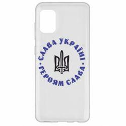 Чохол для Samsung A31 Слава Україні! Героям Слава (коло)