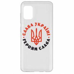 Чехол для Samsung A31 Слава Україні! Героям слава! (у колі)