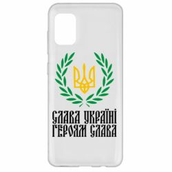 Чехол для Samsung A31 Слава Україні! Героям Слава! (Вінок з гербом)