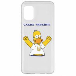 Чехол для Samsung A31 Слава Україні (Гомер)