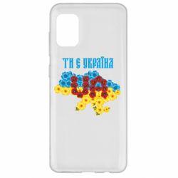 Чехол для Samsung A31 Ти є Україна