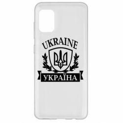 Чехол для Samsung A31 Україна ненька