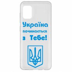Чехол для Samsung A31 Україна починається з тебе (герб)
