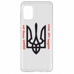 Чохол для Samsung A31 Україна понад усе! Воля або смерть!