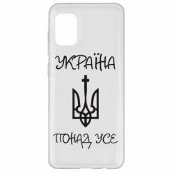 Чохол для Samsung A31 Україна понад усе! (з гербом)