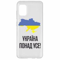 Чохол для Samsung A31 Україна понад усе!