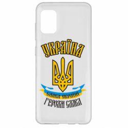 Чохол для Samsung A31 Україна! Слава Україні!