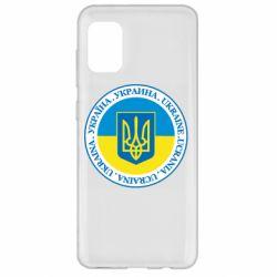 Чохол для Samsung A31 Україна. Украина. Ukraine.