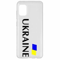 Чехол для Samsung A31 UKRAINE FLAG