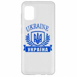 Чохол для Samsung A31 Ukraine Україна