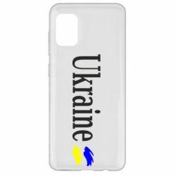 Чехол для Samsung A31 Ukraine