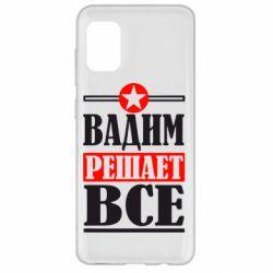 Чехол для Samsung A31 Вадим решает все!
